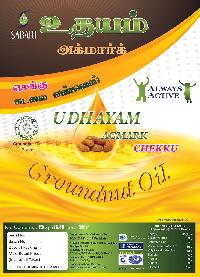 Udhayam Groundnut Oil