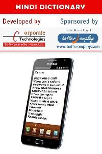 Mobile Dictionary Services, Software Development Services