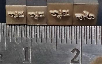 Steel Stamps Flatstamp101