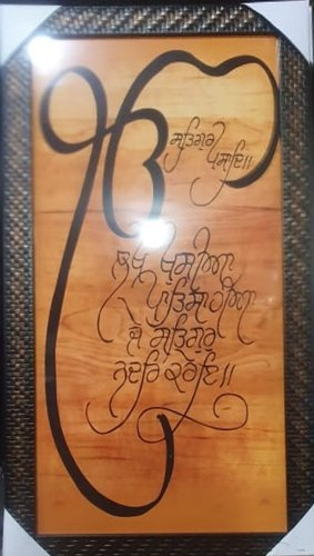 Wooden Wall Hanging Picture