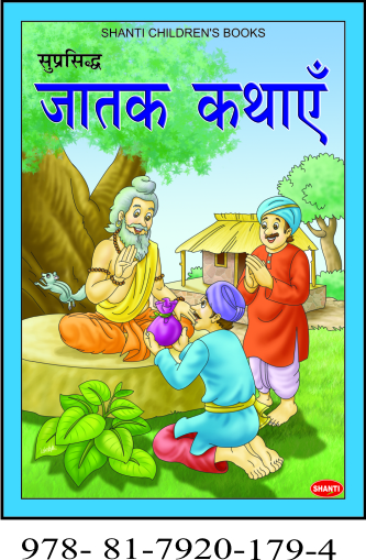 Jataka Tales Story Books Hindi P B Manufacturer In Delhi Delhi