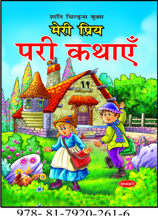 My Favourite Fairy Tales Books (Hindi)(P B ) Manufacturer in
