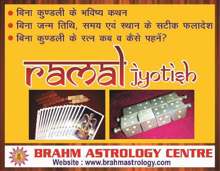 Consult Guruji - Top Best Astrologer Dr. R.B.Dhawan (Guruji)