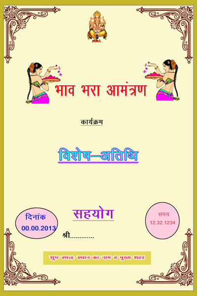 Buy Wedding Invitation Cards From Manu Digital Graphics