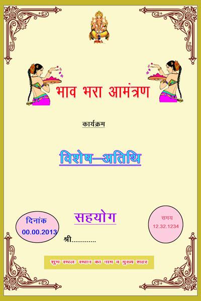 Buy Wedding Invitation Cards From Manu Digital Graphics India