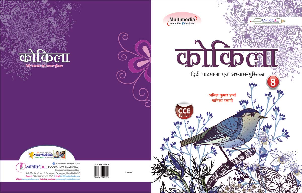 6th To 8th Standard Kokila Hindi Book