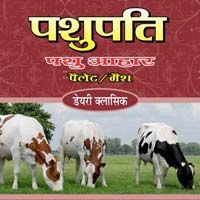 Dairy Classic Cattle Feed