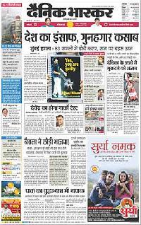 Dainik Bhaskar Advertising Service