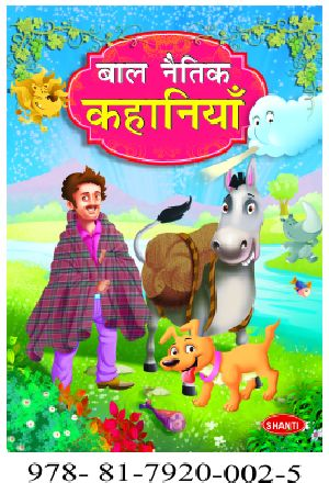 Children Moral Story Books Hindi P B Manufacturer In Delhi Delhi