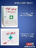 First Aid Kit Suppliers, Manufacturers & Exporters UAE