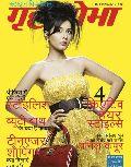 Grihshobha Hindi Magazine