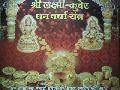 Shri Laxmi- Kuber Dhan Varsha Yantra